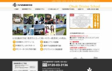 株式会社大月自動車学校
