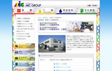 株式会社東海テック自動車学校
